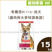 寵物家族-希爾思Hills-成犬(雞肉與大麥特調食譜)15kg