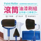 填充式滾筒油漆刷組全方位滾桶刷免沾油漆粉刷牆壁海綿托盤手柄Pintar乳膠漆Facil【HAD881】#捕夢網