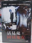 挖寶二手片-M04-002-正版DVD*日片【活見鬼-同居鬼友】-夏川純*天手千聖
