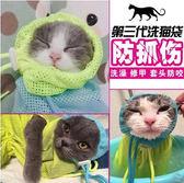 洗貓袋 貓咪洗澡袋神器貓包貓用品小貓防抓剪指甲固定袋子  igo 瑪麗蘇