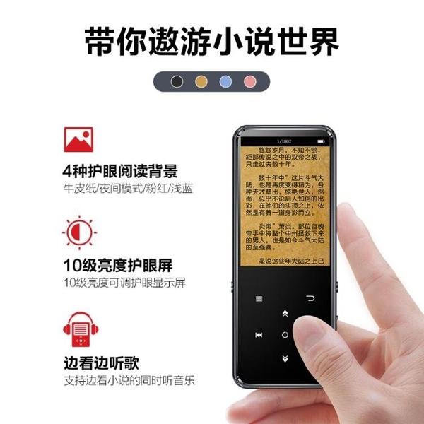8G藍芽mp3播放器 迷你隨身聽 學生版超薄小巧小型觸屏2.4吋大屏便攜式mp5電子書
