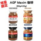 增量限定 日本 AGF Maxim 即溶...