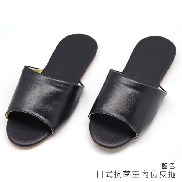 【333家居鞋館】好評回購★日式抗菌仿皮室內拖鞋★藍色