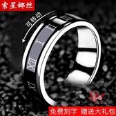 戒指男 歐美鈦鋼戒指男士可轉動時間羅馬數字單身指環潮霸氣個性指環戒子 多款可選