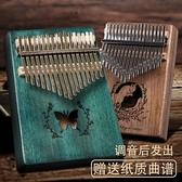 特惠拇指琴卡林巴琴拇指琴17音卡靈巴琴初學者入門樂器卡琳巴kalimba手指琴
