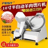 FEST 羊肉切片機商用刨肉機刨片機10寸半自動切肉機羊肉卷肥牛卷 快速出貨MKS