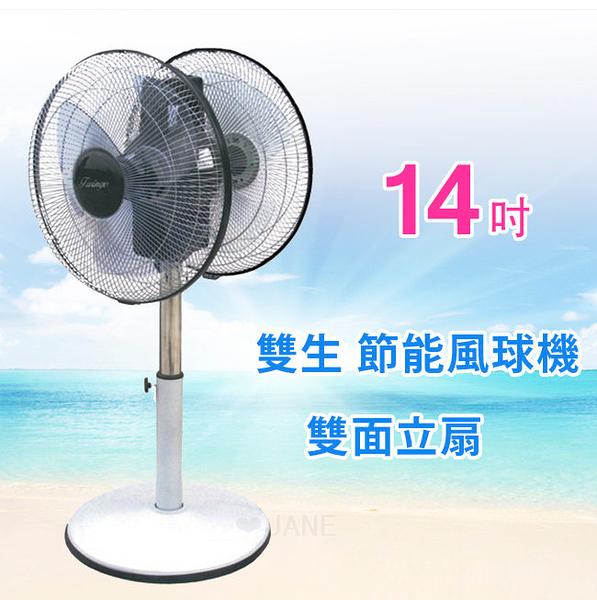 雙生Twingo 雙頭扇 節能風球機雙面扇 立扇