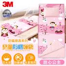 3M 兒童防蟎睡袋-甜心公主 7100202796