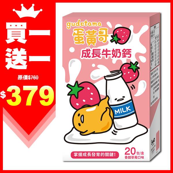 買一送一 蛋黃哥 成長牛奶鈣-草莓風味(20包/盒) 共2盒