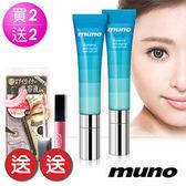 【muno】超導科技眼霜15mlx2(贈BRTGITTE日本貓眼線液及LED唇蜜)