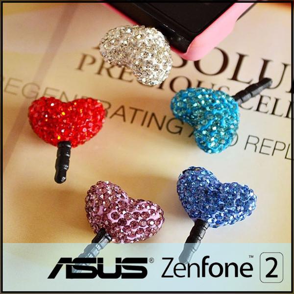 ☆心型鑽石耳機塞/防塵塞/ASUS ZenFone 2 Laser ZE500KL/ZE550KL/ZE601KL/Selfie ZD551KL