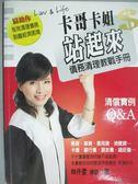 【書寶二手書T6/投資_XDE】卡哥卡姐站起來_債務清理教戰手冊_林仟雯