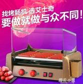 艾士奇烤腸機商用烤香腸機家用迷你小型熱狗機全自動烤火腿腸機器QM『櫻花小屋』