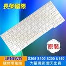 LENOVO 全新 繁體中文 鍵盤 S205 M13 S100 S10-3 U160 U165 S10-3S S200