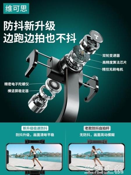 自拍桿 自拍桿手機藍芽多功能三腳架防抖自照神器蘋果華為小米拍照支架手持無線 生活主義