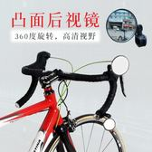 自行車凸面後視鏡單車觀後鏡綁帶式騎行山地公路折疊車鏡 雙12購物節