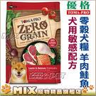◆MIX米克斯◆【送2.5磅】優格.零穀全齡犬用敏感配方【羊肉鮭魚15磅】