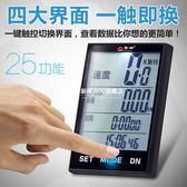 馬錶 2吋無線碼表 騎行裝備山地車配件夜光中文防水觸屏里程錶