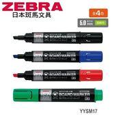 日本 斑馬 EZ蓋輕鬆 5.0mm斜方尖 酒精性 YYSM17 白板筆 /支