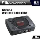【Nakamichi】NBF08A 8吋薄型三向式主動式重低音*日本中道公司貨