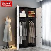 簡易衣櫃單人小組裝收納塑料出租房臥室簡約現代經濟型省空間衣櫥 卡布奇诺igo