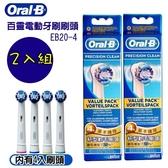 BRAUN OralB 德國 百靈歐樂B電動牙刷刷頭EB20-4x2組 (2卡8入)