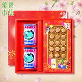 典藏罐頭禮盒(A) 日本干貝&鮑魚2罐 附手提袋【菓青市集】