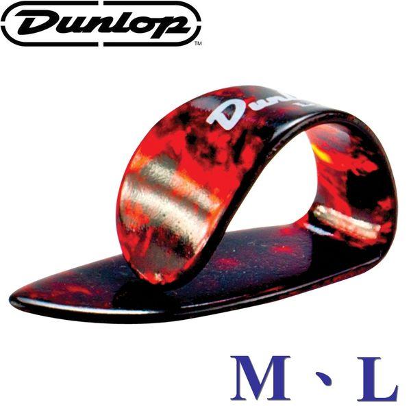 【非凡樂器】Dunlop Shell Plastic Thumb picks 龜殼紋指套 / 吉他指套 / 拇指