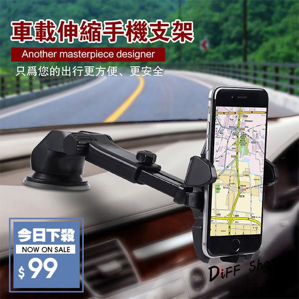 【DIFF】伸縮黏貼吸盤自動彈夾車用手機支架 可360度旋轉 導航支架 懶人支架 伸縮支架