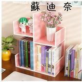 【全館8折】小書架簡易桌面置物架收納