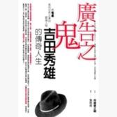 廣告之鬼吉田秀雄的傳奇人生:將電通推向世界企業的靈魂人物【城邦讀書花園】
