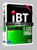 (二手書)iBT托福應考勝經-口說測驗(新版)
