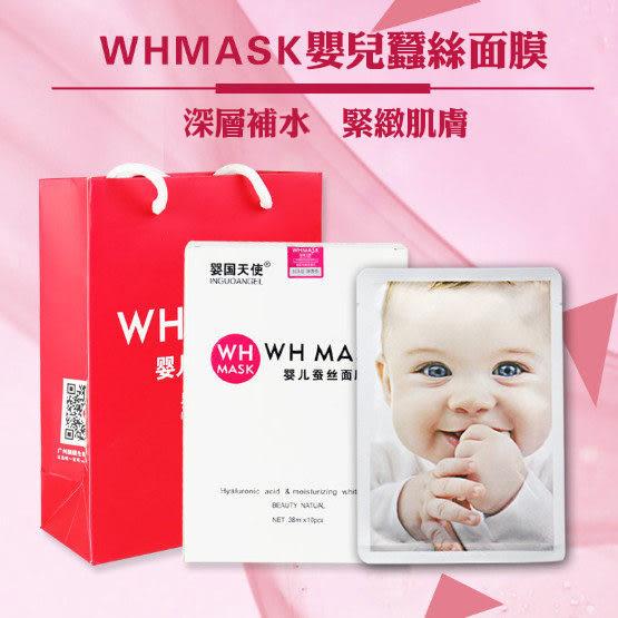 WH MASK 嬰兒天國蠶絲嫩白補水面膜 38ml 【 流行馨飾力 】