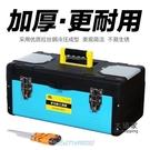 汽車維修工具箱 多功能工具箱家用大號維修工具箱子手提式汽車載后備箱五金工具T