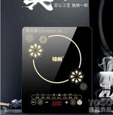電磁爐家用特價智慧火鍋爐配飯煲迷你型節能全套裝2200瓦220v『優尚良品』YJT
