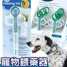 【培菓平價寵物網】寵物餵食/餵藥器顏色隨機出貨