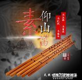 笛子 素笛 笛子樂器兒童初學者入門成人零基礎苦竹笛專業一節古風橫笛YYP   傑克型男館