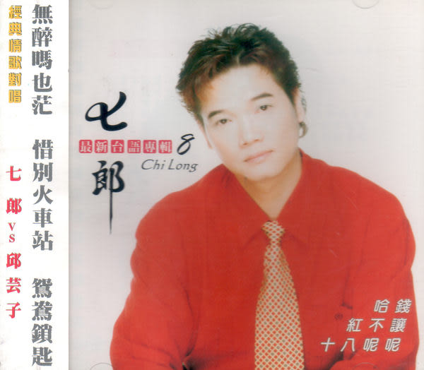 七郎 VS 邱芸子 無醉嗎也茫  CD  台語專輯 8 (音樂影片購)