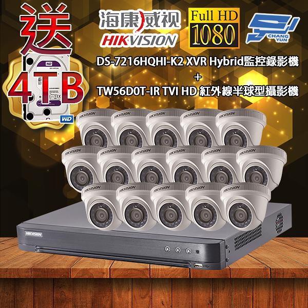 海康威視 優惠套餐DS-7216HQHI-K2 500萬畫素監視主機 +TW56D0T-IR半球型攝影機*16 不含安裝