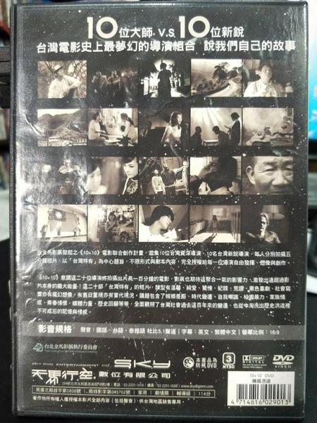 挖寶二手片-P43-019-正版DVD-華語【10+10 十加十】-張艾嘉 戴立忍 朱延平 侯孝賢(直購價)