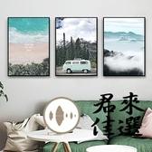 【3幅價】客廳掛畫裝飾壁畫簡約餐廳掛畫臥室床頭畫沙發背景畫【君來佳選】