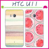HTC U11 5.5吋 時尚彩繪手機殼 卡通磨砂保護套 PC硬殼手機套 清新可愛塗鴉背蓋 超薄保護殼 後殼