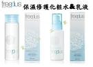 freeplus 保濕修護乳液化妝水 玻尿酸 導入 精華 深層 補水 夜間精華