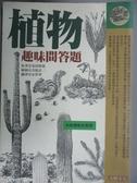 【書寶二手書T7/動植物_HAY】植物趣味問答題_宋碧華, 春田俊郎