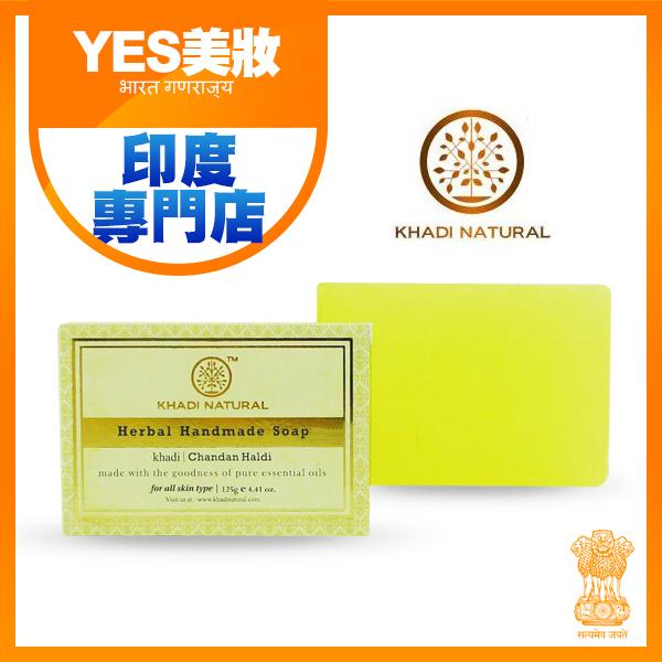 印度 Khadi 草本沉香 (薑黃檀香) 手工精油香皂 125g 美肌皂 肥皂【YES 美妝】