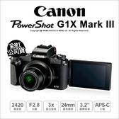 Canon G1X MARKIII M3 類單 相機 APS-C 翻轉螢幕 大光圈 公司貨【送32G原電~9/30】★24期免運費★薪創數位