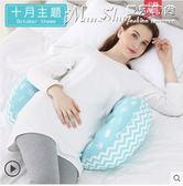 孕婦枕孕婦枕頭護腰側睡枕托腹用品多功能u型枕睡覺側臥枕抱枕 LX【驚喜價格】