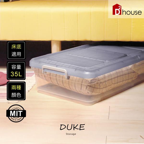 DUKE透明掀蓋式收納箱【收納達人】【DD House】