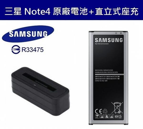 【免運費】【送電池盒】三星 Note4【配件包】N910U N910T【吊卡盒裝原廠電池+直立式充電器】