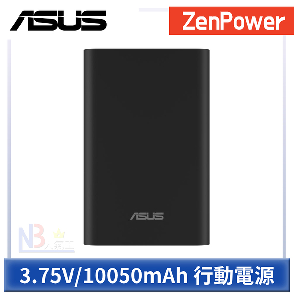 ASUS ZenPower 名片行動電源 3.75V 10050mAh 黑色款